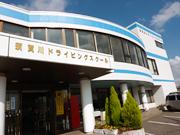 須賀川ドライビングスクール